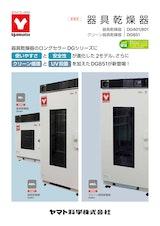 YAMAYO 器具乾燥機 器具乾燥機/DG401/801 クリーン器具乾燥機/DG851のカタログ