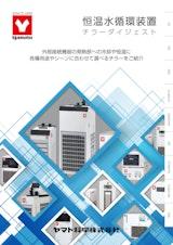 YAMAYO 恒温水循環装置チラーダイジェスト 外部接続機器の発熱部への冷却や恒温に各種用途やシーンに合わせて選べるチラーをご紹介のカタログ
