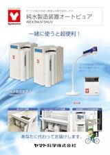 YAMAYO すべての純水用途に最適な水質を提供します 純水製造装置オートピュア WEX3NUV/5NUVのカタログ