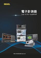 RIGOL 電子計測器 ショートフォームカタログのカタログ