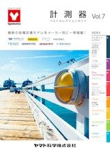 YAMAYO 計測器Vol.7 ベストセレクションガイドのカタログ
