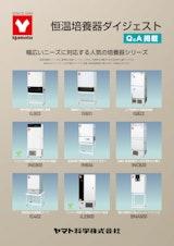 YAMAYO 恒温培養器ダイジェスト Q&A搭載 幅広いニーズに対応する人気の培養器シリーズのカタログ