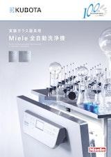 久保田商事株式会社の自動洗浄機のカタログ