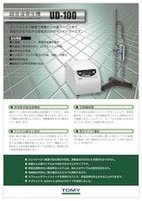 株式会社トミー精工の超音波発生装置のカタログ