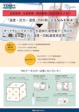 株式会社トミー精工の温湿度ロガーのカタログ