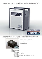 デスクトップ温調機 PELNUSのカタログ