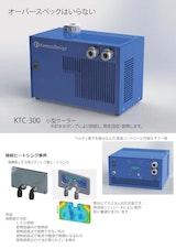 小型クーラーKTC-300のカタログ