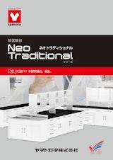ネオトラディショナルシリーズのカタログ