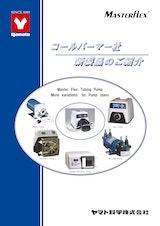 コールパーマー社新製品のご紹介のカタログ