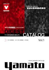 ヤマト科学製品ダイジェスト版のカタログ