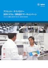 アジレント・テクノロジー2019カラム・消耗品サマーセレクションのカタログ