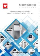 恒温水循環装置チラーダイジェストのカタログ