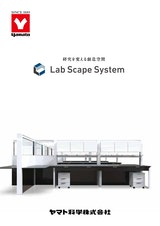 Lab Scape Systemのカタログ