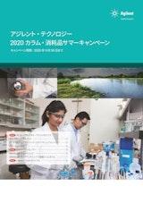 アジレント・テクノロジー2020カラム・消耗品サマーセレクションのカタログ