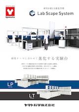 Lab Scape System LPLTのカタログ