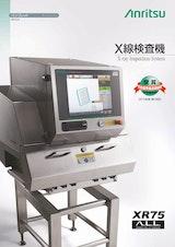 アンリツインフィビス株式会社のX線検査装置のカタログ