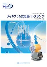 東西化学産業株式会社の定量ポンプのカタログ