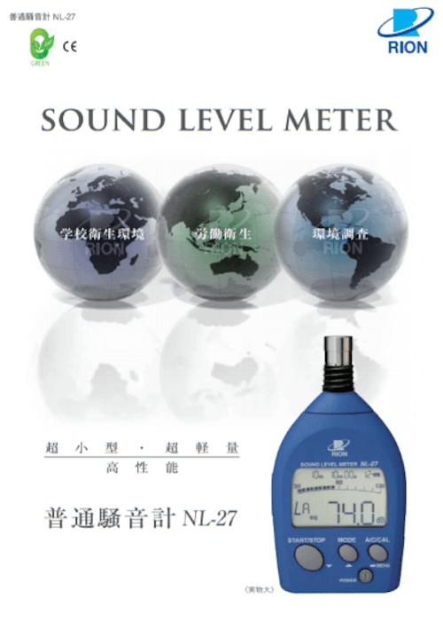 普通騒音計NL-27 【リオン株式会社のカタログ】