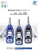 リオン株式会社の騒音計のカタログ