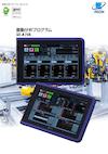 振動分析プログラムSX-A1VA 【リオン株式会社のカタログ】