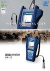 振動分析計VA-12 【リオン株式会社のカタログ】