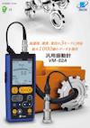 汎用振動計VM-82A 【リオン株式会社のカタログ】