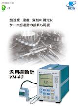 リオン株式会社の振動計のカタログ