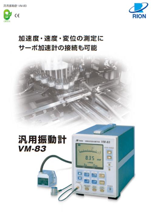 汎用振動計VM-83 【リオン株式会社のカタログ】