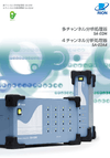 多チャンネル分析処理器SA-02M・4チャンネル分析処理器SA-02A4 【リオン株式会社のカタログ】