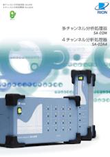 リオン株式会社のFFTアナライザのカタログ
