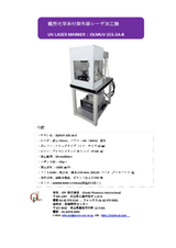 OPI株式会社のレーザーマーカーのカタログ