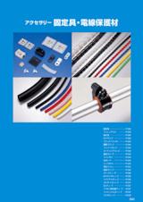 株式会社エスケイ工機の配線保護材のカタログ