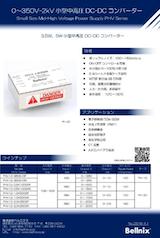 株式会社ベルニクスのDCDCコンバータのカタログ