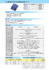 センサテック株式会社の近接センサーのカタログ