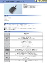 センサテック株式会社のリニアセンサーのカタログ