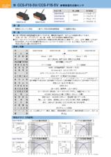 センサテック株式会社の静電容量形近接センサーのカタログ