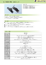 センサテック株式会社の磁気センサーのカタログ