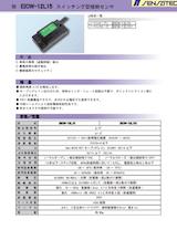 センサテック株式会社の傾斜センサーのカタログ