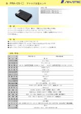 センサテック株式会社の光電センサーのカタログ