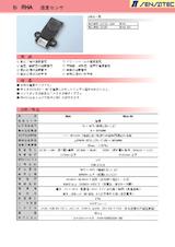 センサテック株式会社の温湿度センサーのカタログ