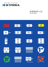 株式会社共和電業のひずみゲージのカタログ