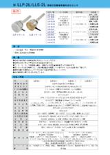 センサテック株式会社の液面センサーのカタログ