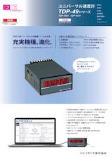 ココリサーチ株式会社の回転速度計のカタログ