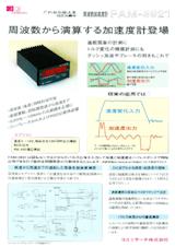 ココリサーチ株式会社の加速度計のカタログ
