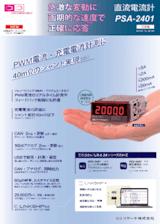 ココリサーチ株式会社の電流計のカタログ