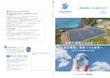 リープトンエナジー株式会社のソーラーパネルのカタログ