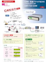 ココリサーチ株式会社の積算電流計のカタログ