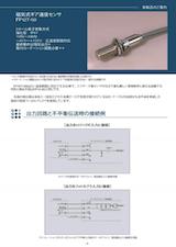 ココリサーチ株式会社の回転センサーのカタログ