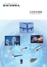 株式会社共和電業の加速度センサーのカタログ