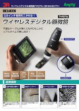 スリーアールソリューション株式会社の電子顕微鏡のカタログ